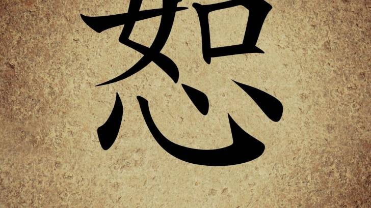 chinese writing forgiveness